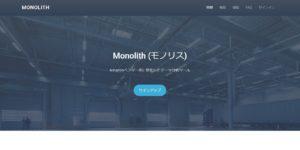 ベンダー専用分析ツール「Monolith(モノリス)」